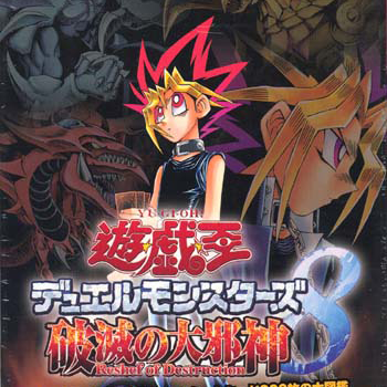 yu-gi-oh! duel monsters 8
