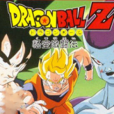 dragon ball z: gokuu hishouden