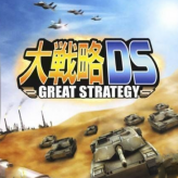 daisenryaku ds: great strategy