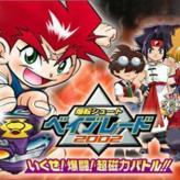 Beyblade: Ikuze! Gekitou! Chou Jiryoku Battle!