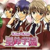 Kiss X Kiss Seirei Gakuen