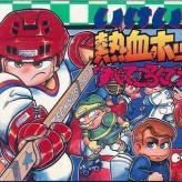 Ike Ike! Nekketsu Hockey Bu: Subette Koronde Dai Rantou