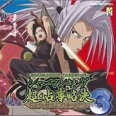 Shaman King Chou Senjiryokketsu 3