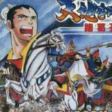 Tenchi Wo Kurau 2: Shokatsu Koumei Den